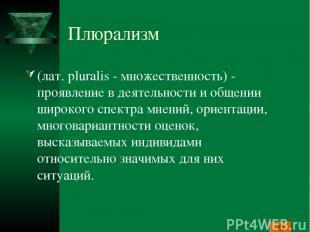 Плюрализм (лат. pluralis - множественность) - проявление в деятельности и общени
