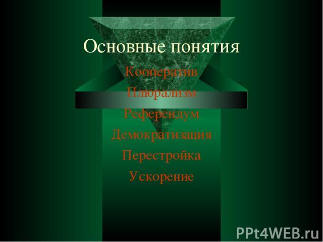 Основные понятия Кооператив Плюрализм Референдум Демократизация Перестройка Ускорение