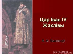 Цар Іван IV Жахлівы В. М. Васняцоў