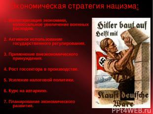 Экономическая стратегия нацизма: 1. Милитаризация экономики, колоссальное увелич