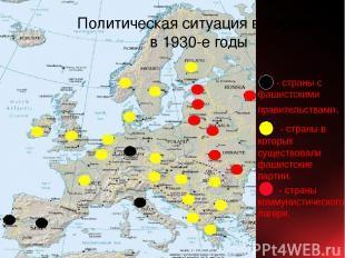 - страны с фашистскими правительствами. - страны в которых существовали фашистск