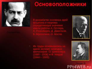Основоположники В разработке основных идей фашизма и нацизма определяющее значен