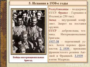 5. Испания в 1930-е годы Республиканцы – поддержка СССР. Франко – Германия и Ита