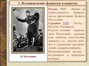1. Возникновение фашизма и нацизма Италия. 1919 – «Фашио ди комбаттименто». Наци