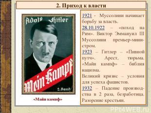2. Приход к власти 1921 - Муссолини начинает борьбу за власть. 28.10.1922 – «пох