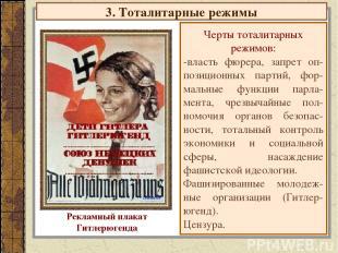3. Тоталитарные режимы Черты тоталитарных режимов: -власть фюрера, запрет оп-поз