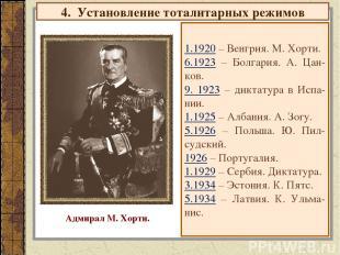 4. Установление тоталитарных режимов 1.1920 – Венгрия. М. Хорти. 6.1923 – Болгар