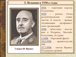 5. Испания в 1930-е годы 1931 – отречение короля. Республика 1933 – распад блока
