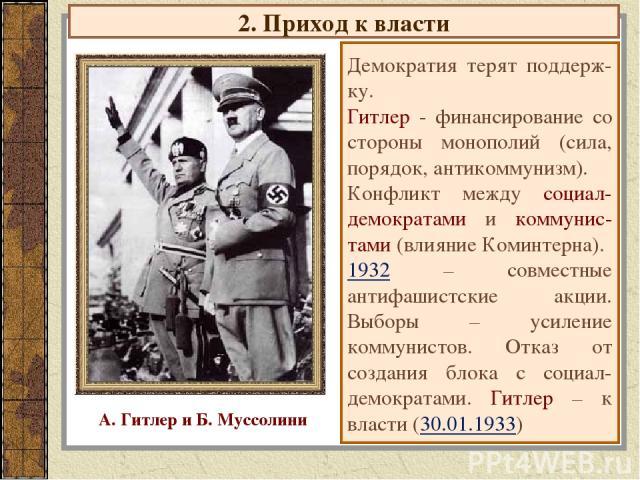 2. Приход к власти Демократия терят поддерж-ку. Гитлер - финансирование со стороны монополий (сила, порядок, антикоммунизм). Конфликт между социал-демократами и коммунис-тами (влияние Коминтерна). 1932 – совместные антифашистские акции. Выборы – уси…