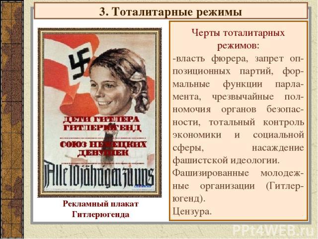 3. Тоталитарные режимы Черты тоталитарных режимов: -власть фюрера, запрет оп-позиционных партий, фор-мальные функции парла-мента, чрезвычайные пол-номочия органов безопас-ности, тотальный контроль экономики и социальной сферы, насаждение фашистской …