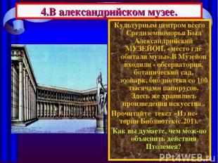4.В александрийском музее. Культурным центром всего Средиземноморья Был Александ