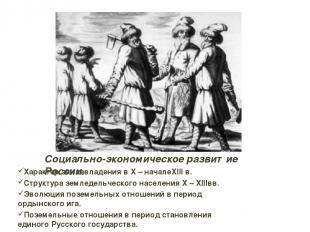 Социально-экономическое развитие России. Характер землевладения в X – началеXIII