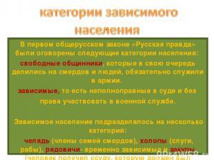 . В первом общерусском законе «Русская правда» были оговорены следующие категори