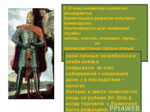 С XI века княжеское хозяйство расширяется; Значительное развитие получило конево