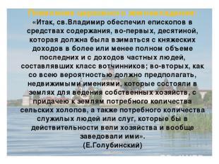 Появление церковного землевладения: «Итак, св.Владимир обеспечил епископов в сре