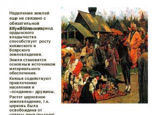Наделение землей еще не связано с обязательной службой князю. XIII – XIV вв. – п