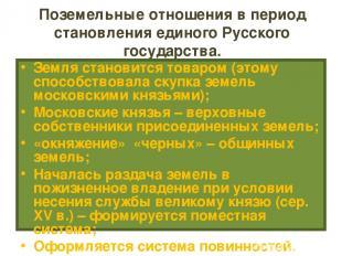 Поземельные отношения в период становления единого Русского государства. Земля с