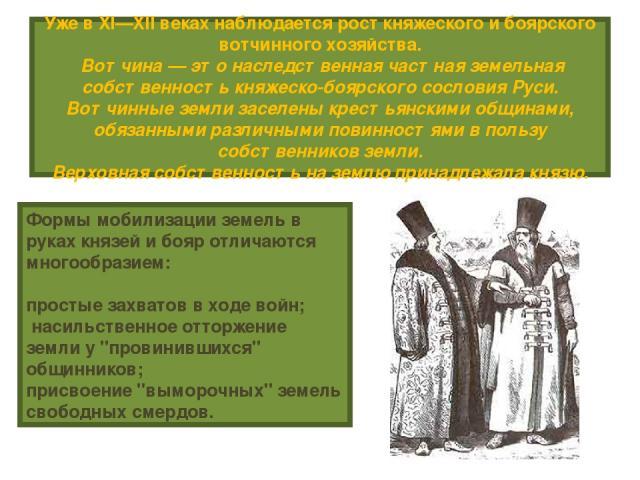 Уже в XI—XII веках наблюдается рост княжеского и боярского вотчинного хозяйства. Вотчина — это наследственная частная земельная собственность княжеско-боярского сословия Руси. Вотчинные земли заселены крестьянскими общинами, обязанными различными по…