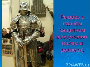 Рыцарь в полном защитном вооружении (шлем и доспехи)