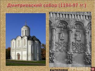 Дмитриевский собор - придворный храм, возведённый на княжеском дворе в 1194—97 г