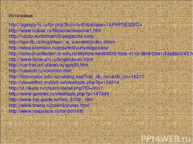 http://agency-ls.ru/tur.php?kurort=93&strana=1&PHPSESSID= http://www.kuluar.ru/Moscow/moscow1.htm http://rufoto.eu/domain/thaiegazine.com/ http://samlib.ru/img/i/iwan_w_a/andrei/index.shtml http://www.kremlion.ru/praviteli/yuriydolgorukiy/ http://sc…