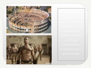 Гладиаторские бои происходили во время праздников на аренах амфитеатров (цирков)
