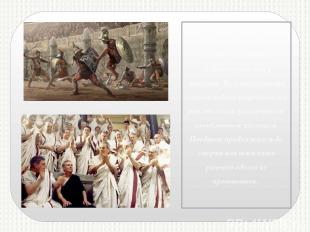 Римляне заимствовали гладиаторские бои у этрусков. Но у этрусков они сопровождал