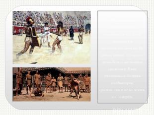 Со временем гладиаторские бои становились все более пышными и продолжительными.