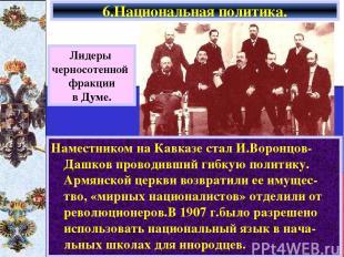 6.Национальная политика. Наместником на Кавказе стал И.Воронцов-Дашков проводивш