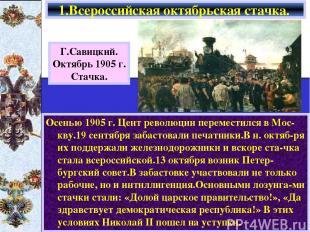 Осенью 1905 г. Цент революции переместился в Мос-кву.19 сентября забастовали печ