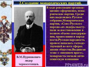 В ходе революции организа-ционно оформились мона-рхические партии. Среди них выд