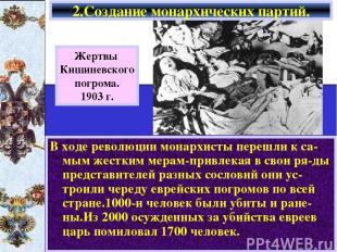 В ходе революции монархисты перешли к са-мым жестким мерам-привлекая в свои ря-д