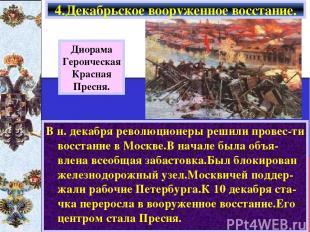 В н. декабря революционеры решили провес-ти восстание в Москве.В начале была объ