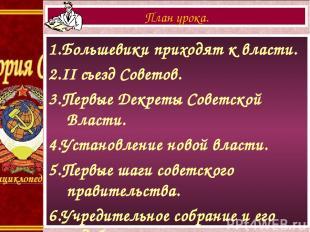 1.Большевики приходят к власти. 2.II съезд Советов. 3.Первые Декреты Советской В
