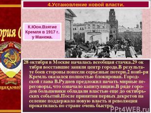 4.Установление новой власти. 28 октября в Москве началась всеобщая стачка.29 ок