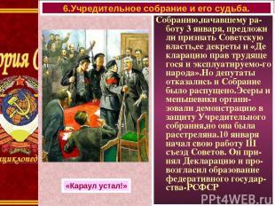 Собранию,начавшему ра-боту 3 января, предложи ли признать Советскую власть,ее де
