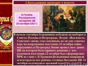 В начале сентября большевики победили на выборах в Советы Москвы и Петрограда. Л