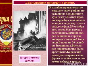 1.Большевики приходят к власти. Штурм Зимнего дворца 24 октября правительство за