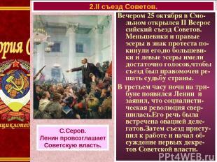 Вечером 25 октября в Смо-льном открылся II Всерос сийский съезд Советов. Меньшев