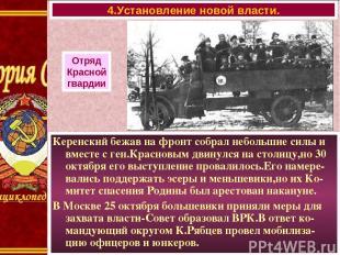 4.Установление новой власти. Отряд Красной гвардии Керенский бежав на фронт собр