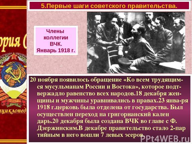 20 ноября появилось обращение «Ко всем трудящим- ся мусульманам России и Востока», которое подт-вержадло равенство всех народов.18 декабря жен-щины и мужчины уравнивались в правах.23 янва-ря 1918 г.церковь была отделена от государства. Был осуществл…