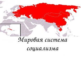 Мировая система социализма