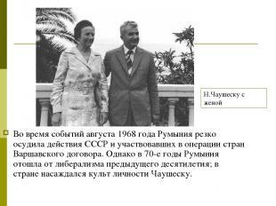 Во время событий августа 1968 года Румыния резко осудила действия СССР и участво