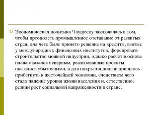 Экономическая политика Чаушеску заключалась в том, чтобы преодолеть промышленное
