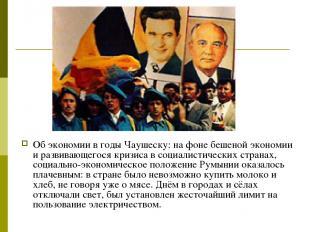 Об экономии в годы Чаушеску: на фоне бешеной экономии и развивающегося кризиса в