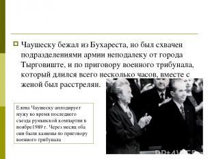 Чаушеску бежал из Бухареста, но был схвачен подразделениями армии неподалеку от