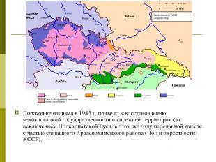 Поражение нацизма в 1945г. привело к восстановлению чехословацкой государственн
