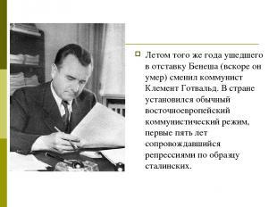 Летом того же года ушедшего в отставку Бенеша (вскоре он умер) сменил коммунист