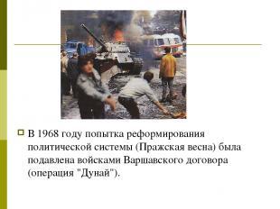 В 1968 году попытка реформирования политической системы (Пражская весна) была по