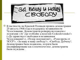 В частности, на Красной Площади прошла демонстрация 25 августа 1968 года в подде